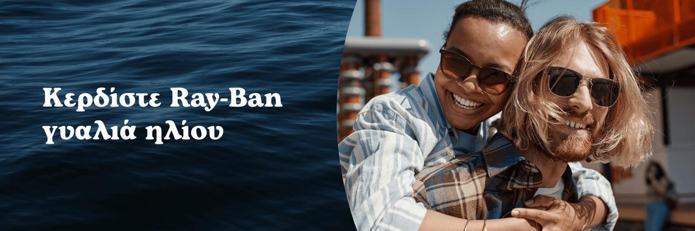 Κερδίστε γυαλιά ηλίου Ray-Ban